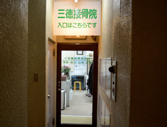 三徳接骨院の入り口