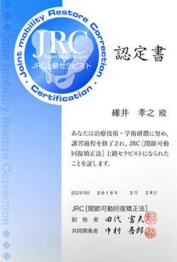 JRC上級セラピスト認定書