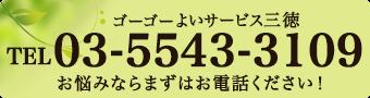 03-5543-3109