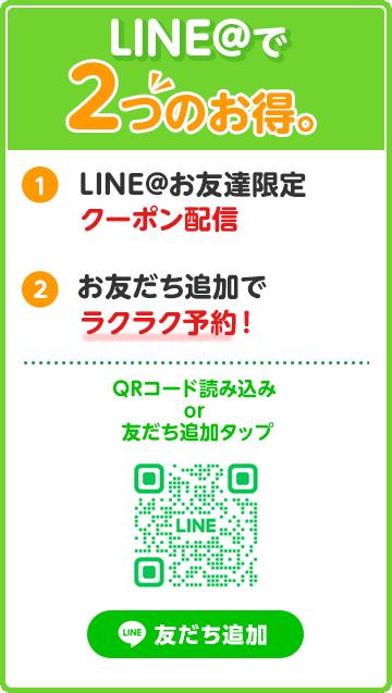LINE@で2つのお得。LINE@お友達限定クーポン配信 お友だち追加でラクラク予約!